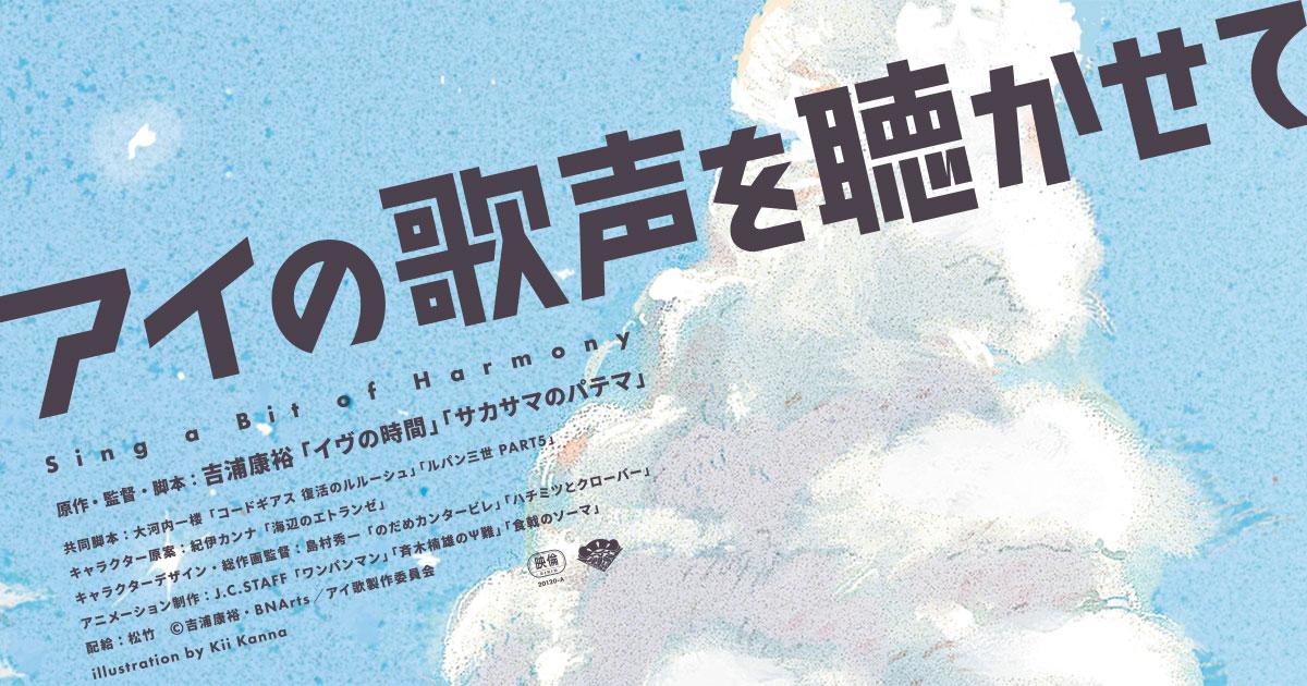 の 聴か せ アイ て を 歌声 吉浦康裕監督のオリジナルアニメ映画『アイの歌声を聴かせて』製作決定 ポスター&特報映像も